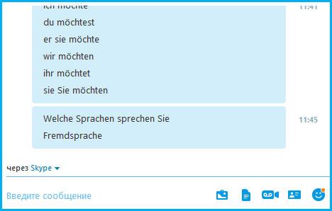 немецкие слова по чату скайпа